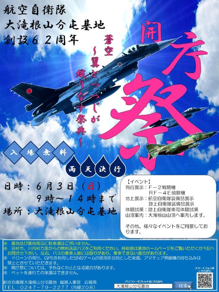 6/3(日)大滝根山分屯基地行事「...