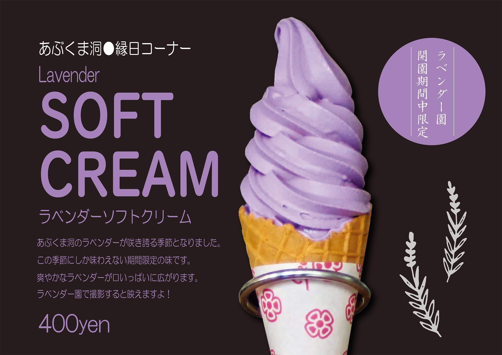 ラベンダーソフトクリームイメージ